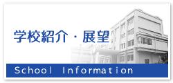 学校紹介・展望